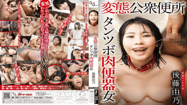 FHD Glory Quest  MVG-028 Goto Yuno Pervert Public Toilet Tantsubo Meat Urinal Woman