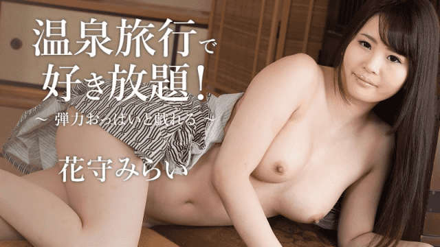 HEYZO 2197 Mirai Hanamori All you can do with hot spring trip Play with elastic boobs