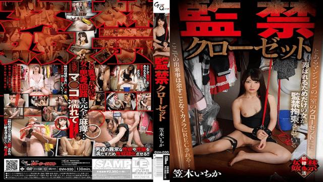 FHD Glory Quest GVH-030 Ichika Kasagi Confinement Closet