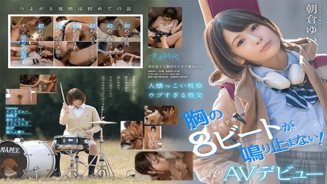 SOD Create SDAB-121 Asakura Yui  The 8 Beats On My Chest Don't Stop! Asakura Yui SOD Exclusive AV Debut