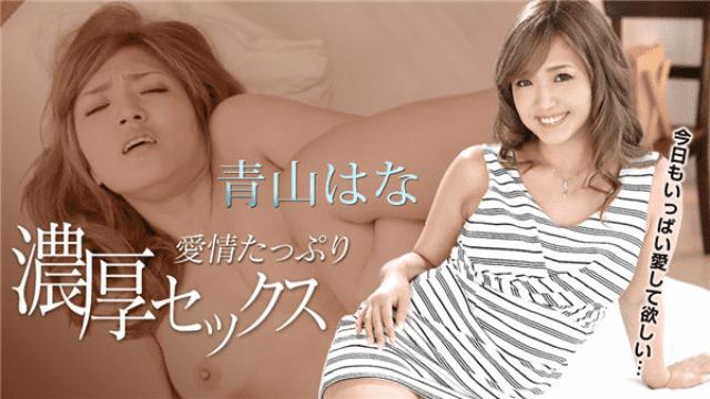 Caribbeancom 022520-001 Aoyama Hana Loving Rich Sex