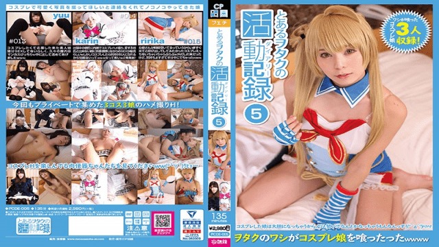 FHD CP Countryside / Mousou PCDE-005 A certain Otaku activity record 05 A certain Otaku activity record 05