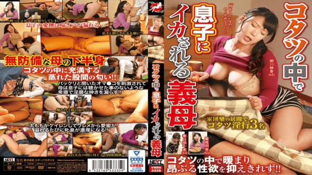 FHD STAR PARADISE VNDS-3335 Asakawa Shizuka Mother in law Who Is Squid To Son In Kotatsu