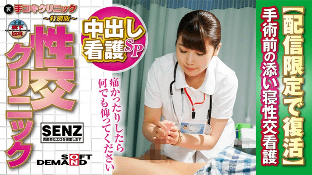 FHD SOD Create SDFK-004 Handjob Clinic Special Edition Sex Clinic Creampie Nurse Special This Nurse Will Sleep