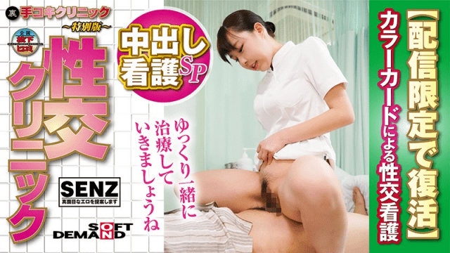 FHD SOD Create SDFK-003 Handjob Clinic Special Edition Sex Clinic Creampie Nurse Special Sex Services Based