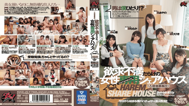 Das ! DASD-642 Ootsuki Hibiki The Man Is Me Alone A Female-only Share House Full Of Frustration Is Currently Recruiting Residents