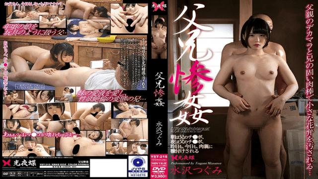FHD Koyacho YST-215 Mizusawa Tsugumi Mizusawa Tsugumi Parent Misery