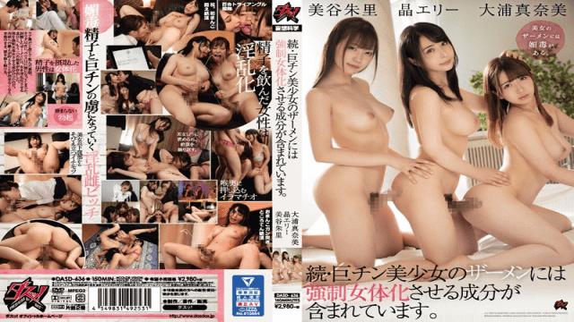 Das ! DASD-636 Akira Eri The Semen Of The Sequel To The Giant Chin Girl Contains A Strong Female Component. Akira Eri Manami Oura Shuri Miya