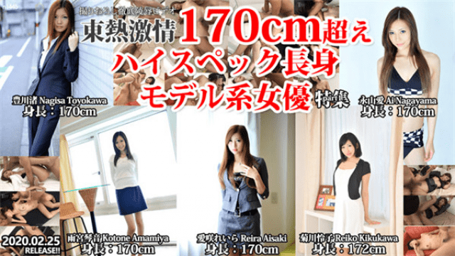 Tokyo Hot n1445 Tokyo Heat TOKYO HEAT Passion 170cm Over High Spec Tall Model Actress Special Part1