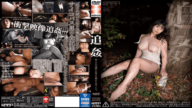 FHD Waap Entertainment WZEN-032 Rape Kyoko