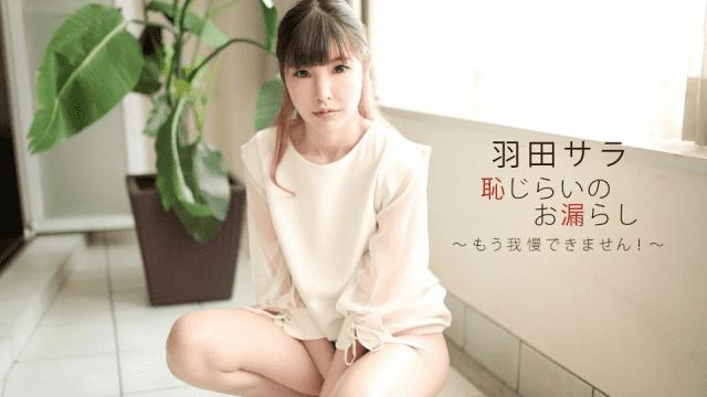 1Pondo 022720_979 Haneda Sara Shameful Leak