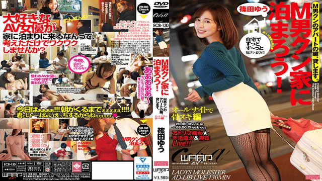 FHD Waap Entertainment ECB-130 Shinoda Yuu Let's Stay At M Man Kun's House! Shinoda Yu