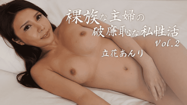 HEYZO 2201 Anri Tachibana Shameless private activity of a naked housewife Vol.2