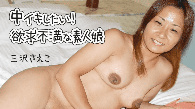 HEYZO 2202 Saeko Misawa I want to go inside! Frustrated Amateur Girl