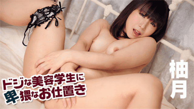 HEYZO 1584 Yuzuki AV Dirty beauty students obscene punishment - Jav HD Videos