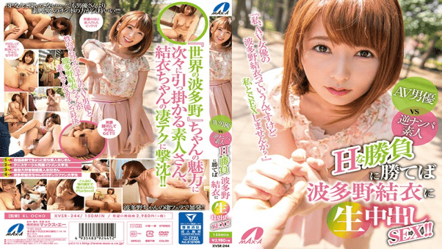 MaxA XVSR-244 Yui Hatano AV Actress VS Inverse Nampa Amateur If You Win The H Match It Will Be Raw Vaginal Cum In - Jav HD Videos