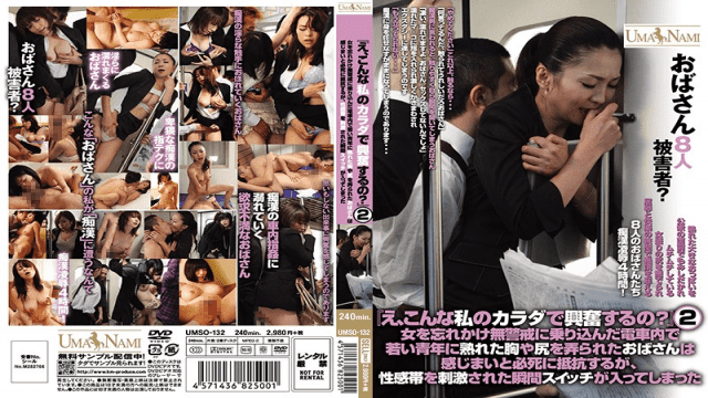 KMProduce UMSO-132 For Example, For Excitement In This My Body? The Aunt Was Groped A Ripe Breasts And Buttocks To The Young Youth On A Train That Boarded The 2 Woman Forgotten To Unsuspecting To Desperately Resistance And Mai Felt, But Had Entered A Mom - Jav HD Videos
