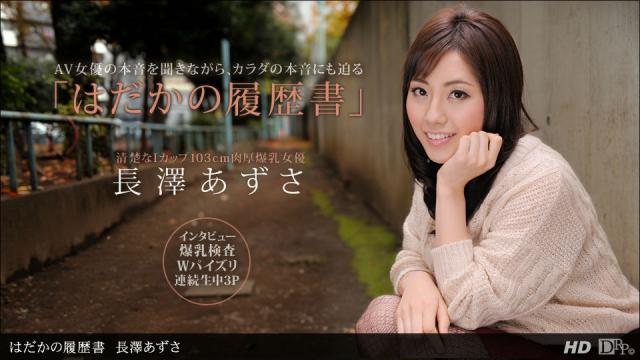 1Pondo 090612_422 - Azusa Nagasawa - Free Porn Movies - Jav HD Videos
