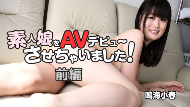 [Heyzo 0814] Koharu Narumi Amateur Girl's First AV Experience -Part1- - Jav HD Videos