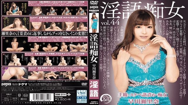 Dogma DDB-314 Serina Hayakawa Dirty Talking Slut - Jav HD Videos