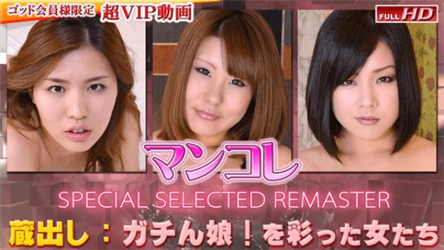 Gachinco Gachig255 Part 1 Omnibus Gatty daughter Various Artists Mancole Remastered - Jav HD Videos