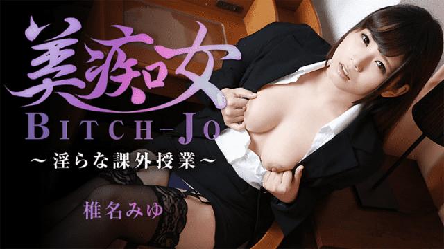 Heyzo 1401 Miyu Shiina Bitchjo Dirty Private Lesson - Jav HD Videos