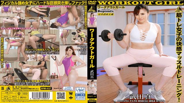 FHD Milu DPMI-027 Workout Girl Makoto Takeda - Jav HD Videos