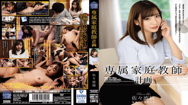 Attackers SHKD-797 Aya Sazanami Exclusive Private Teacher Plan - Jav HD Videos