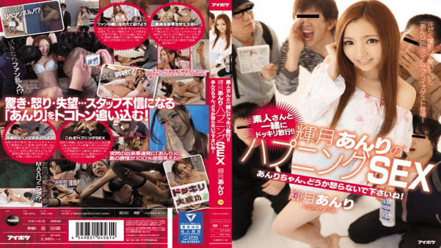IdeaPocket IPZ-752 Anri Kidzuki Candid Dared Along With The Amateur's! !Terutsuki Anri Happening SEX Anri-chan, Please Do Not Be Offended If! - Jav HD Videos
