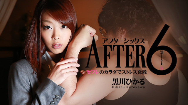 [Heyzo 1067] Hikaru Kurokawa After 6 -Dirty Way to Release Stress- - Jav HD Videos