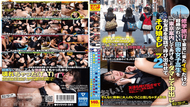 SadisticVillage SVDVD-581 A plain, rural school girl is on a school trip to Tokyo. She is actually super cute and gets fooled by an offer to show her around Tokyo. After a creampie, she is forced to call her friend, who is raped when she arrives. 2 - Jav HD Videos