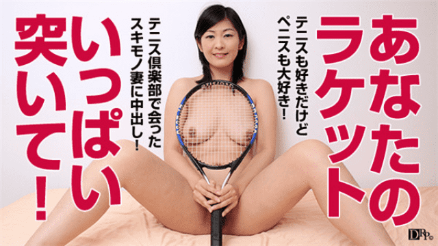 Muramura 072416_427 Nami Onmo I like tennis Penis is a more favorite milf - Jav HD Videos