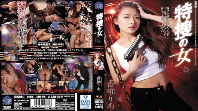 Attackers SHKD-749 Ria Kashii A Woman Of Special Investigation - Jav HD Videos
