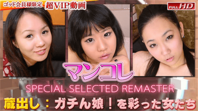 Gachinco gachig254 Omnibus Various omnibus Mankore Remasta - Jav HD Videos