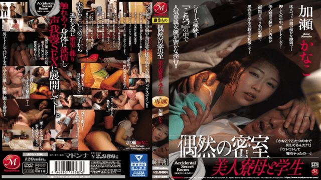Madonna FHD JUY-236 Kanako Kase Watch Jav Coincident Closed Room Beautiful Dorm Mother And Student - Jav HD Videos