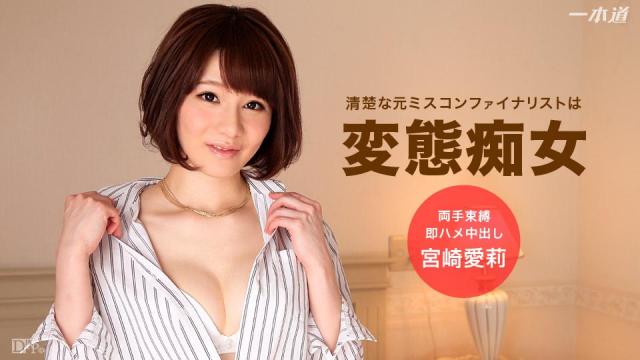 1Pondo 071216_337 - Airi Miyazaki - Free Porn DVD - Jav HD Videos