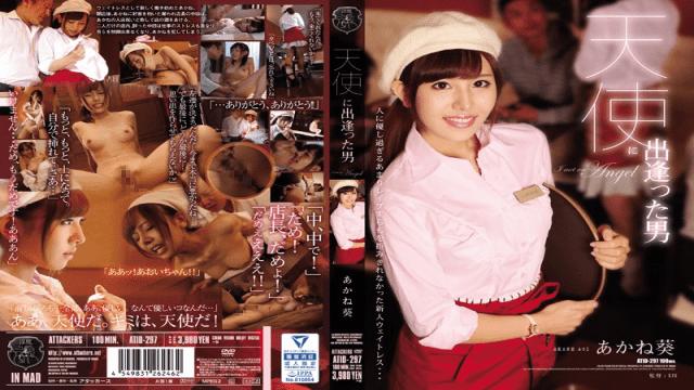 FHD Attackers ATID-297 Aoi Akane Akane Akane Who Met An Angel - Jav HD Videos