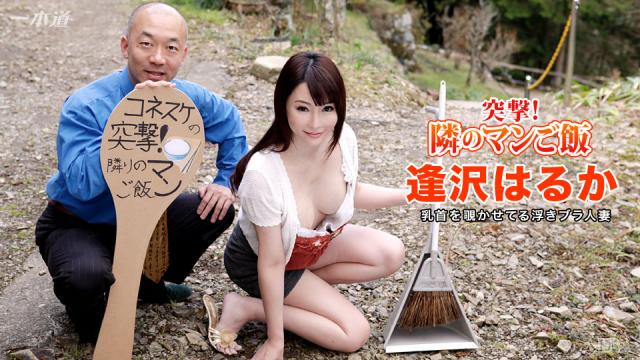 1Pondo 082416_368 - Haruka Aizawa - Japanese Sex Full Movies - Jav HD Videos