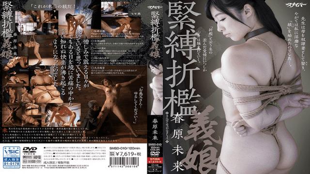 TaiyoTosho SMSD-010 Miki Sunohara Bondage Chastisement Yoshimusume Sunohara Suerai - Jav HD Videos