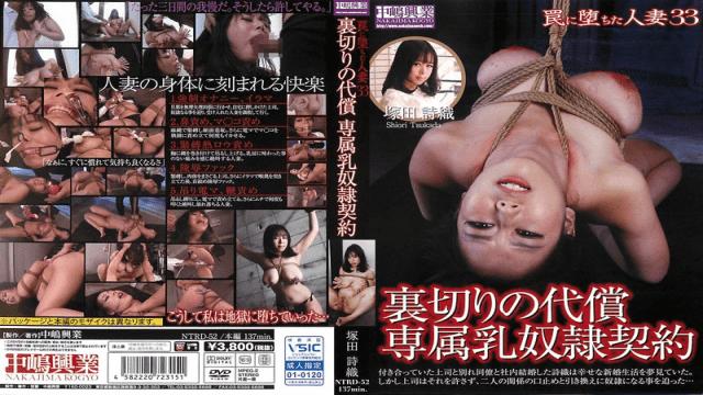 NakajimaKogyo NTRD-052 Shiori Tsukada The Wife Who Fell Into A Trap 33 Shiori Tsukada - Jav HD Videos