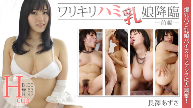 [Heyzo 0109] Azusa Nagasawa - Peeping her Tits - Part 1 - Jav HD Videos