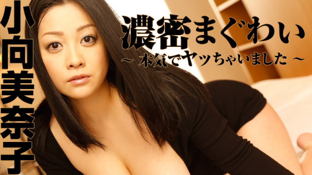 [Heyzo 1289] Minako Komukai - Was Chaimasu doing in dense Maguwai really  - Jav HD Videos