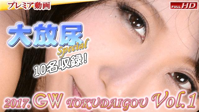 Gachinco gachip356 Various omnibus Great urination special 2017 GW 1 Omnibus - Jav HD Videos