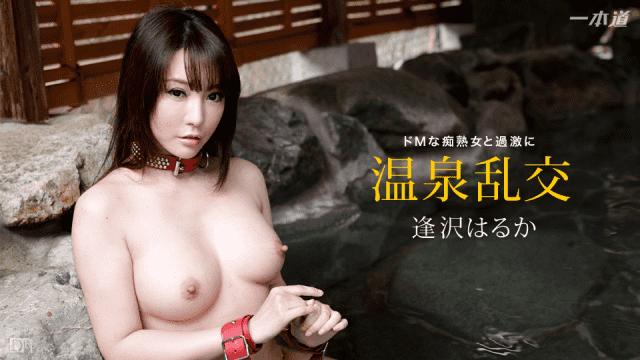 1Pondo 122716-452 Haruka Aizawa Milder woman and extreme hot spring sexual intercourse - Jav HD Videos