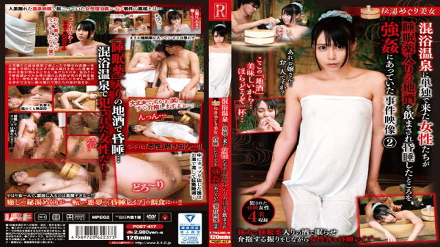 Red POST-417 Japanese AV Idol Case Where Women Who Came Alone To The Secret Hot Spring Beautiful Mixed Bathing Hot Spring Were Raped After Having Been Given A Sleeping Medicinal Sake Brewed Comedy Image 2 - Jav HD Videos