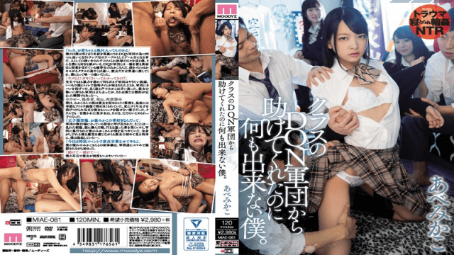 MOODYZ MIAE-081 Mikako Abe I Helped From The Class DQN Corps But I Can Not Do Anything - Jav HD Videos