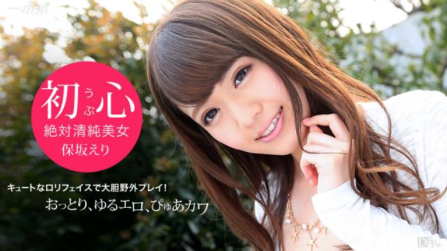 1Pondo 071915_118 Hosaka Eri - 2 volley not think the tits of Eri-chan - Jav HD Videos
