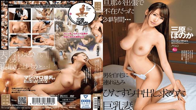 Tsumabana HZGD-047 Honoka Mihara Big Wife Obtained Cum Earnestly Tsurekomi A 24-hour Man Husband Was Away On A Business Trip At Home - Jav HD Videos