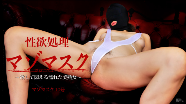 Caribbeancom 120716-319 Mazomasuku Masochistic Masochistic Mask ~ Wet Mature Beautiful Woman Wants to Anger - Jav HD Videos