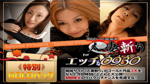 C0930 ki170204 Married wife gold pack gold pack - Jav HD Videos